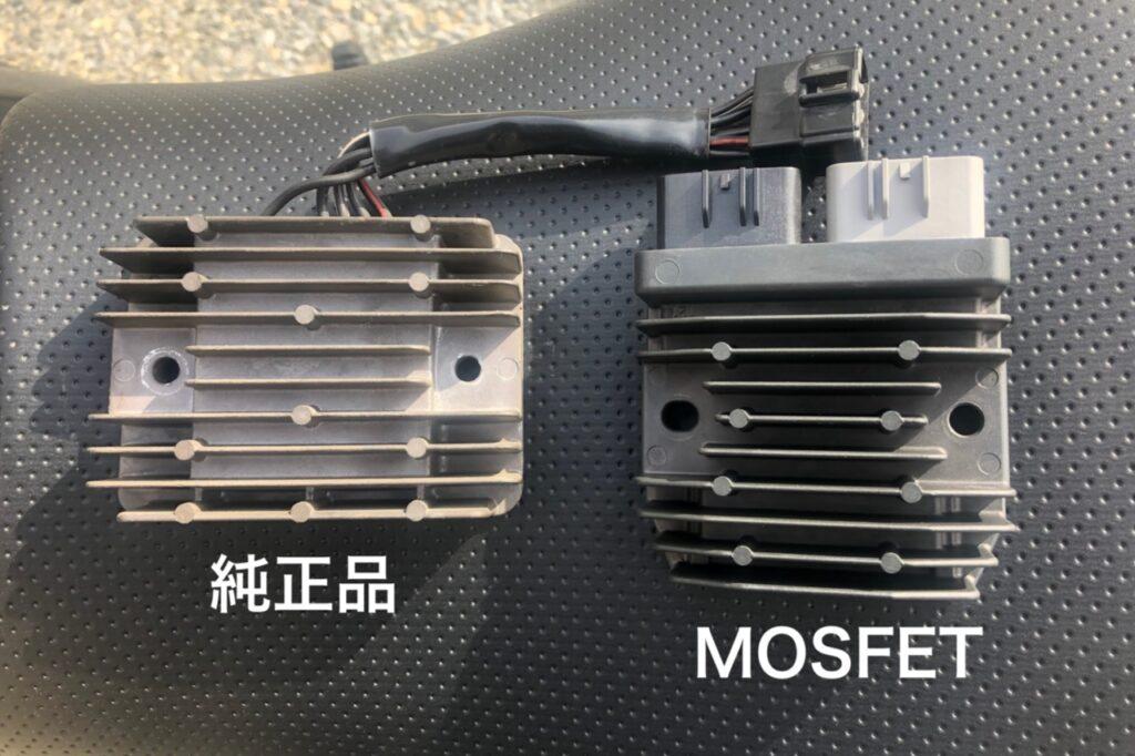 純正のレギュレーターとMOSFETレギュレーターを比較