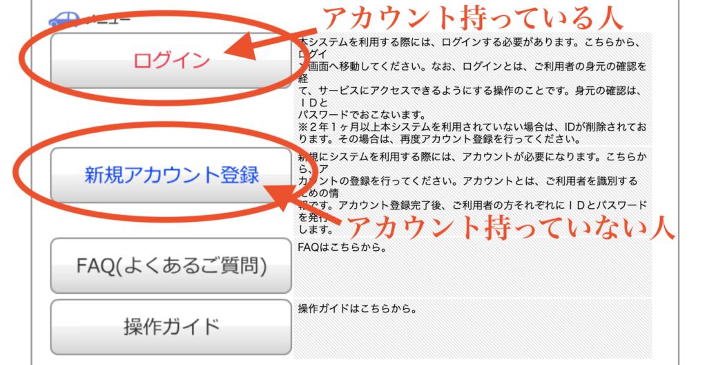 沖縄でユーザー車検の予約をするにはアカウント作成が必要です。