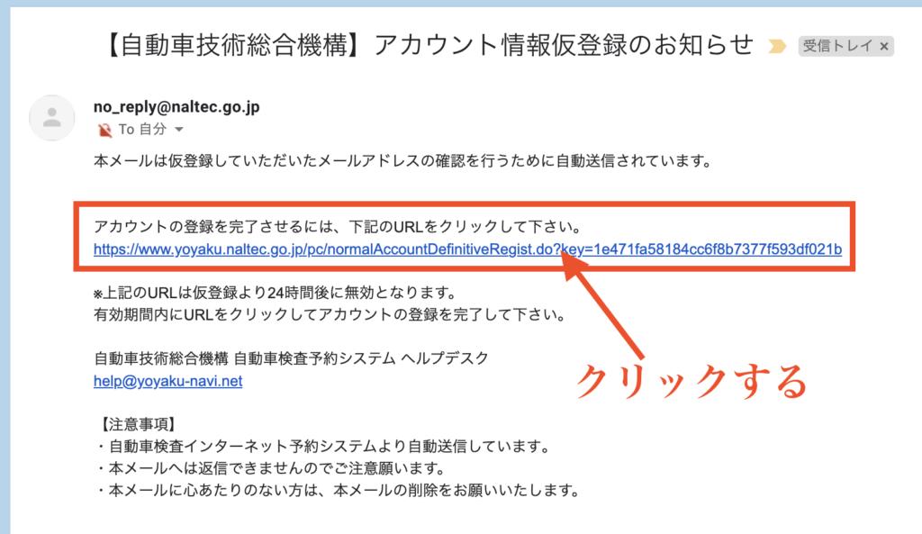 沖縄でユーザー車検を予約する方法:確認メールをクリックする。