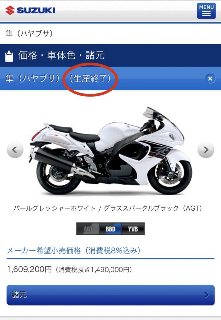 隼は2018年3月ごろに生産が終了しました。メーカーであるSUZUKIの公式サイトにも「隼が生産終了」という表示になっておりました。