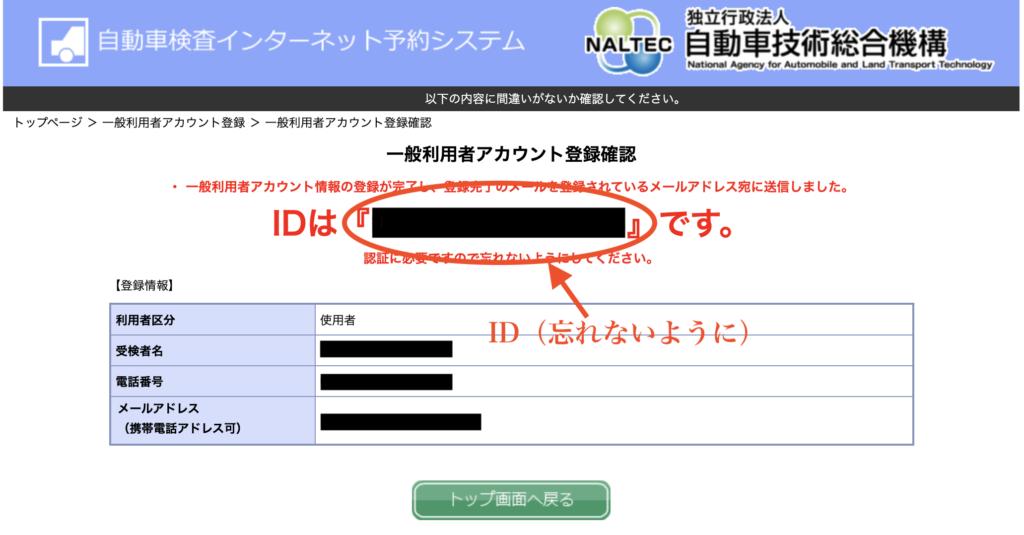 沖縄でユーザー車検を予約する方法:IDが表示されるので忘れないようにメモ書きする。