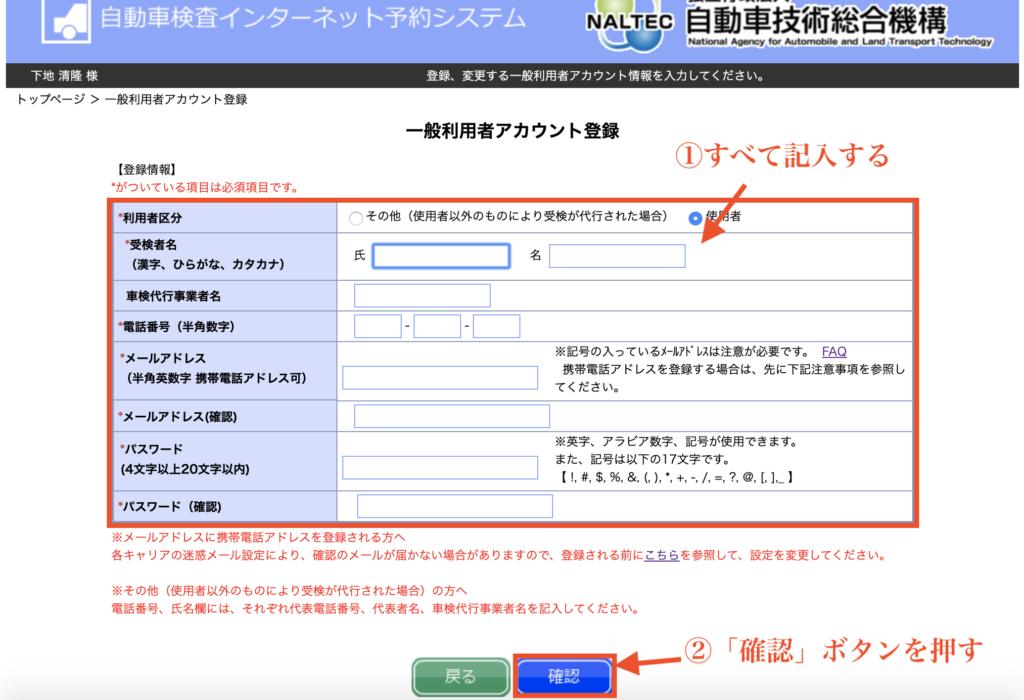 沖縄でユーザー車検を予約する方法:アカウント作成時に必要事項を明記して確認ボタンを押す。