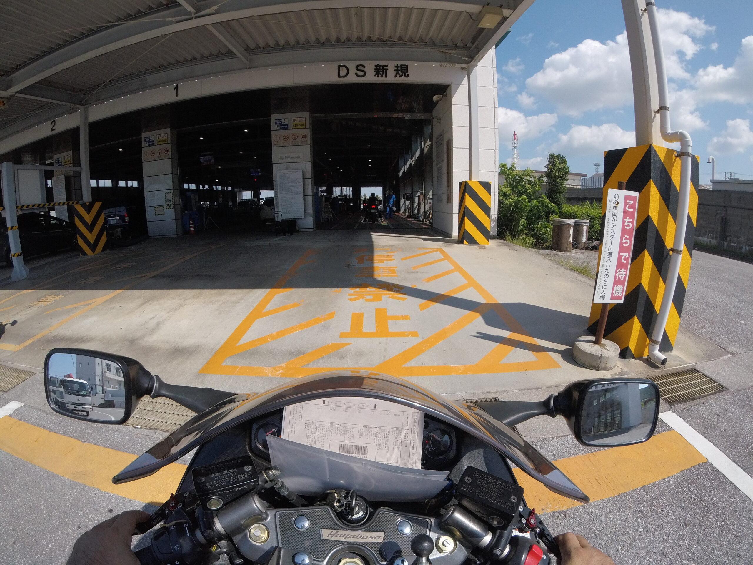 沖縄でGSX1300R隼のユーザー車検