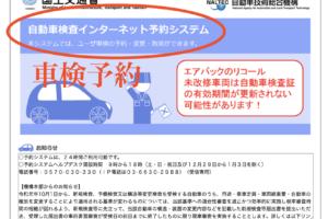 沖縄ユーザー車検