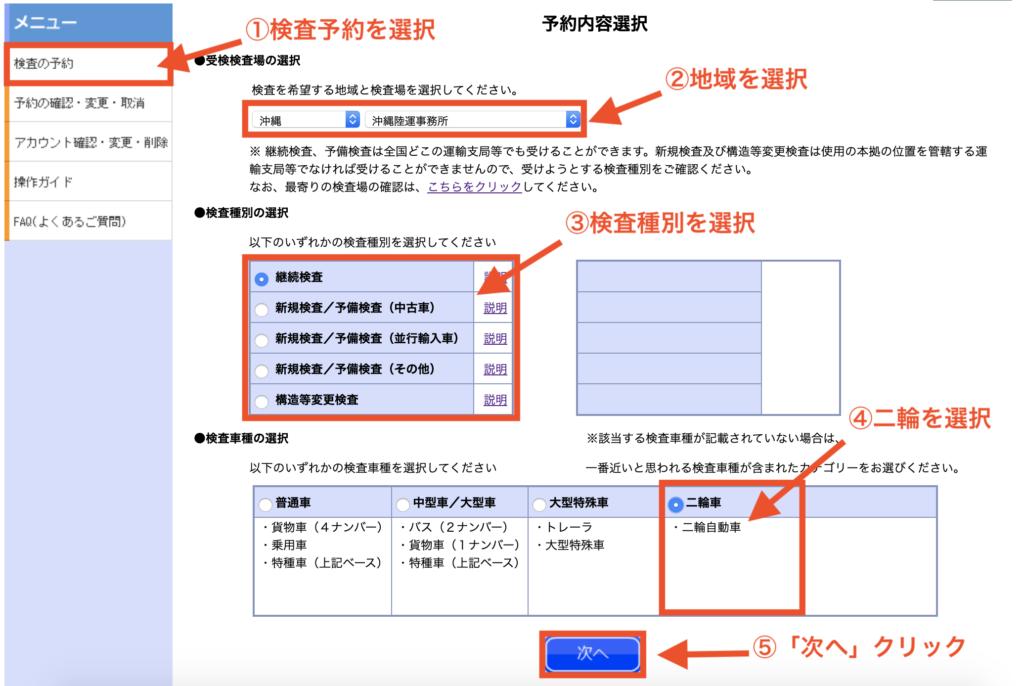 沖縄でユーザー車検を予約する方法:自動車検査インターネット予約システムにログインして予約をする。・