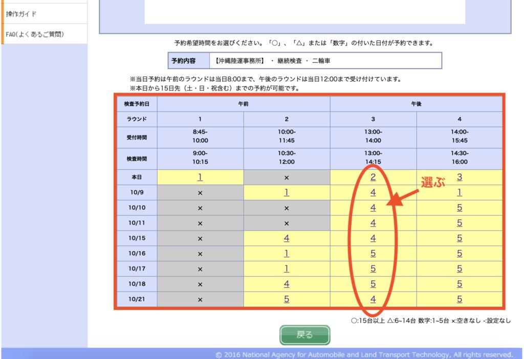 沖縄でユーザー車検を予約する方法:ユーザー車検の検査日を選択する。