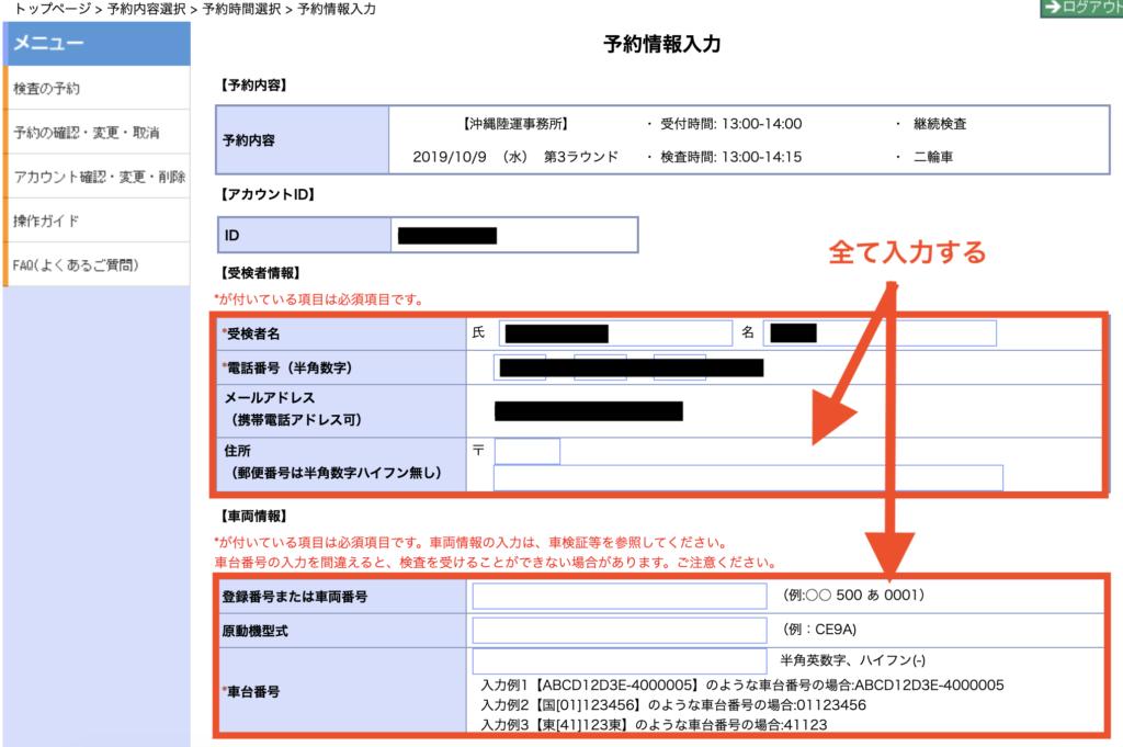 沖縄でユーザー車検を予約する方法:予約情報を入力する。