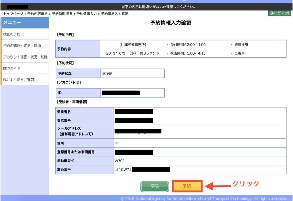沖縄でユーザー車検を予約する方法:予約情報の確認をする。