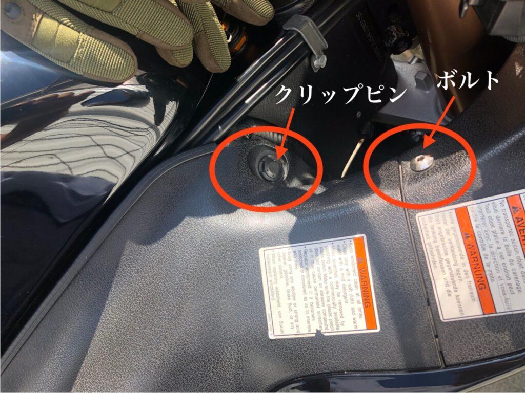 隼のカウルの上側にある1本のボルトと1個のクリップピンを外します。