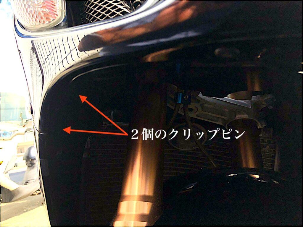 隼のカウルの内側にある2個のクリップピンを外します。
