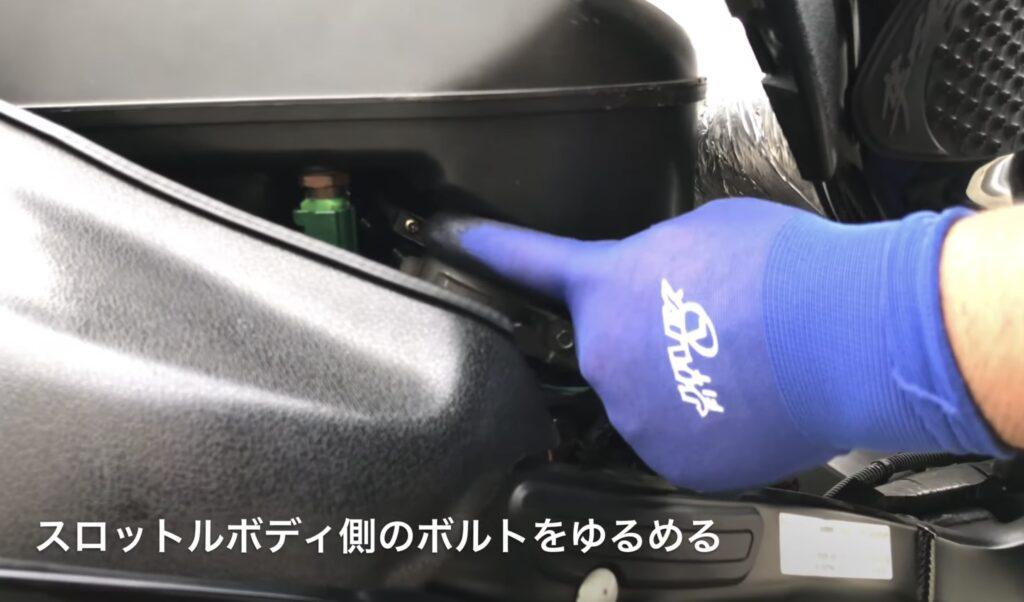 スロットルボディー側のボルトをプラスドライバーで緩めます。