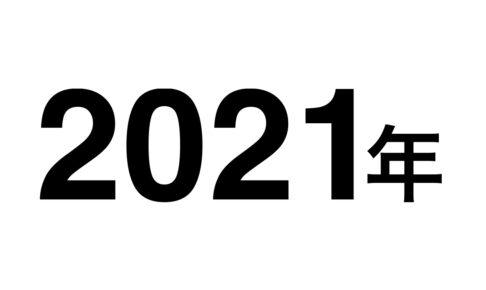 2021年のテーマ