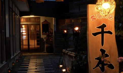 宮崎県高千穂にある雲海の宿「千木」